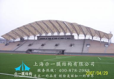 体育看台膜结构10305