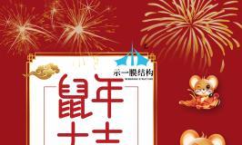 上海示一膜结构有限公司2020年春节放假通知